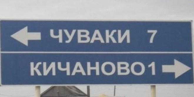 Российские деревни с самыми смешными названиями