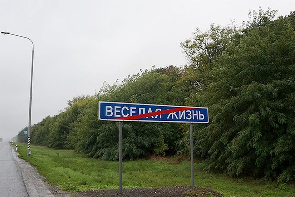 Россияне выбрали самую смешную деревню