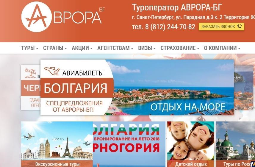 Петербургский туроператор «Аврора БГ» приостановил деятельность