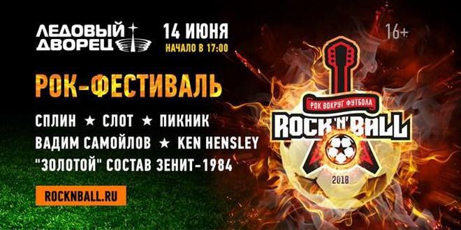 Вместе с ЧМ-2018 в Петербурге откроется рок-фестиваль