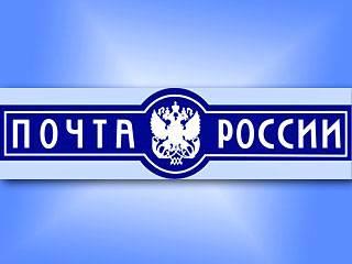 Почта России оплатила туристам паспорта