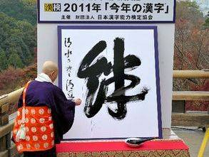 В Японии выбран иероглиф уходящего года