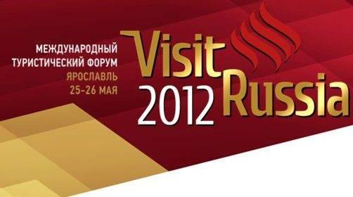 Более 80 экспертов туристской отрасли примут участие во II Международном туристическом форуме «Visit Russia» в Ярославле