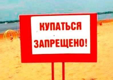 Роспотребнадзор закрыл 3 пляжа Москвы