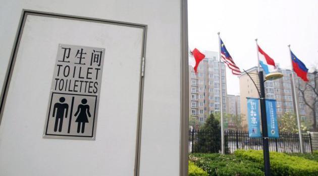 В КНР разработали приложение по поиску общественных туалетов