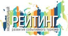 Национальный рейтинг развития событийного туризма вновь покажет потенциал российских регионов