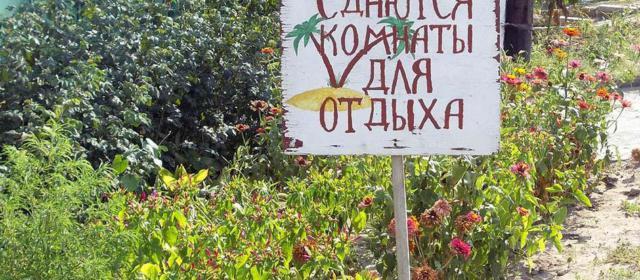 Названы самые недорогие курортные поселки на Черном море