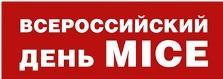 Всероссийский День MICE начался!