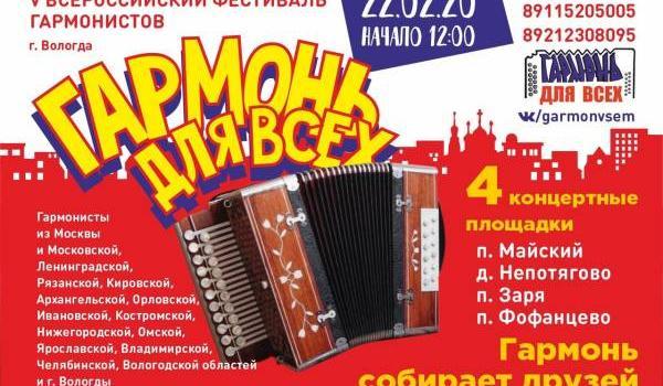 V Всероссийский фестиваль гармонистов «Гармонь для всех»
